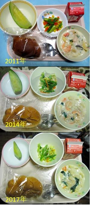 Yokohama_elem_meal