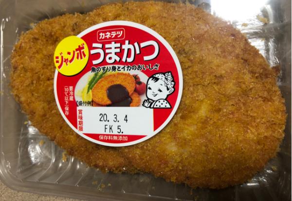 Umakatsu